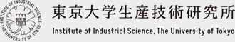 東京大学生産技術研究所 Institute of Industrial Science. The University of Tokyo